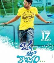 oka-laila-kosam-release-date-posters1