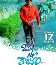 oka-laila-kosam-release-date-posters10