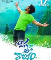 oka-laila-kosam-release-date-posters6