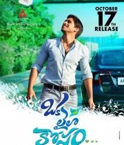 oka-laila-kosam-release-date-posters7