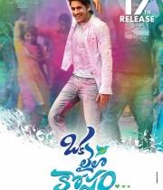 oka-laila-kosam-release-date-posters8