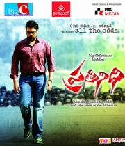 nara-rohiths-pratinidhi-movie-posters-1