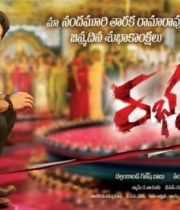 rabhasa-movie-first-look-2