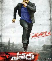 ramcharan-yevadu-first-look-posters_1