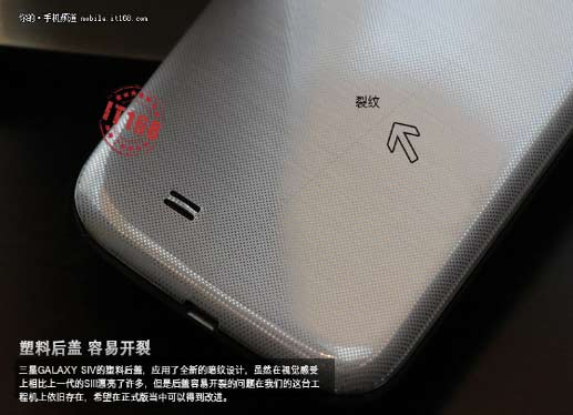 samsung-galaxy-s4-leaked-images