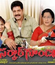 sarkar-goonda-movie-wallpapers-hq-ptl-1