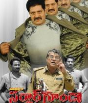sarkar-goonda-movie-wallpapers-hq-ptl-12