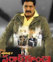 sarkar-goonda-movie-wallpapers-hq-ptl-15