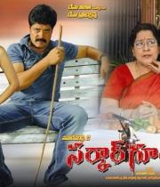 sarkar-goonda-movie-wallpapers-hq-ptl-2