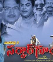 sarkar-goonda-movie-wallpapers-hq-ptl-20