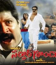 sarkar-goonda-movie-wallpapers-hq-ptl-5
