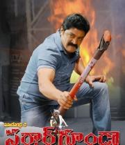 sarkar-goonda-movie-wallpapers-hq-ptl-6