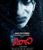 shivani-movie-posters9