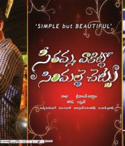 maheshsamantha-in-svsc-moie-poster-4