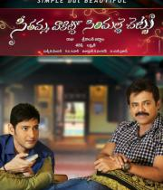 svsc-movie-new-wallpapers-3