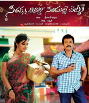svsc-movie-new-wallpapers-4