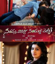 svsc-movie-new-wallpapers-5