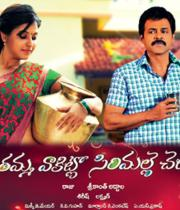 svsc-movie-new-wallpapers-7