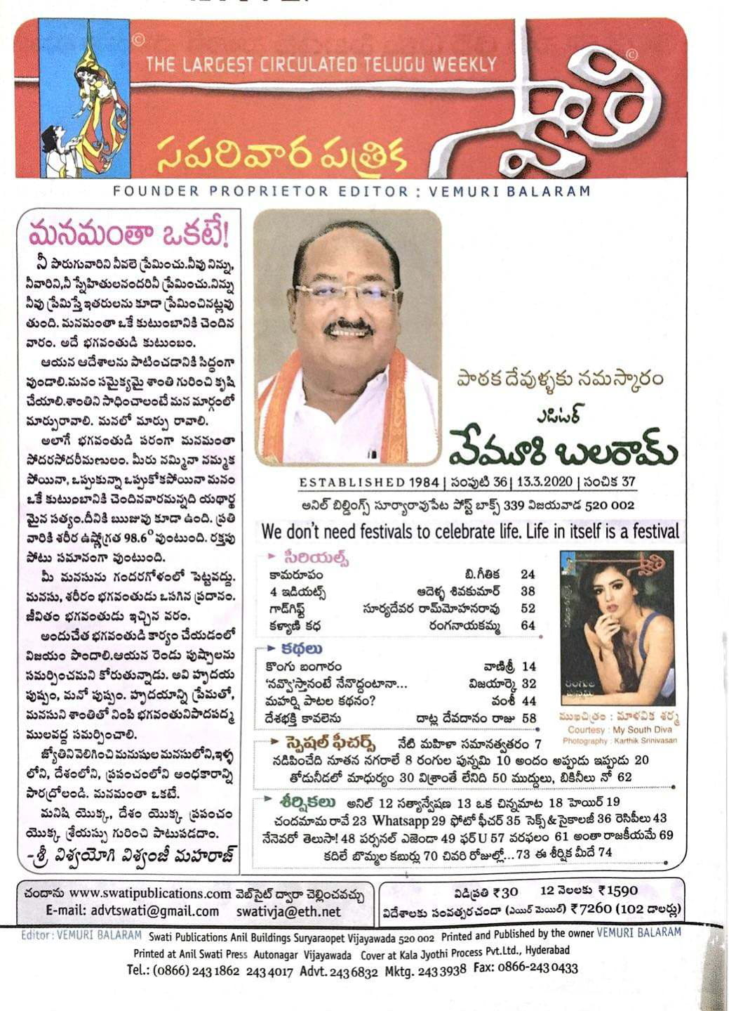 swathi-weekly-13th-march-2020-04