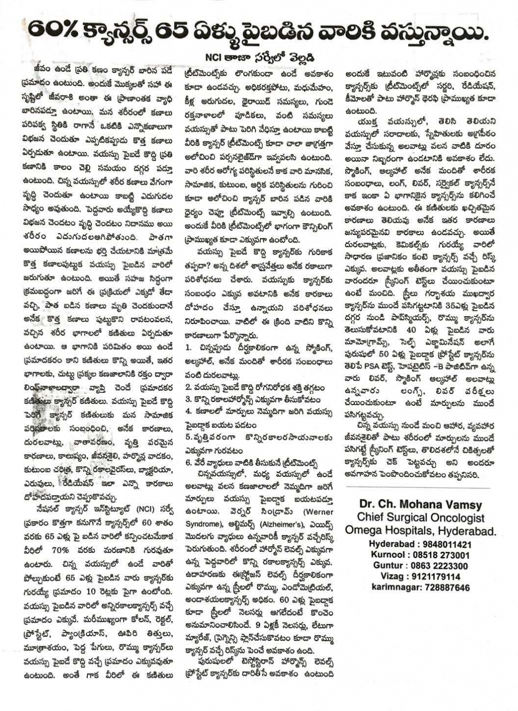 swathi-weekly-13th-march-2020-05