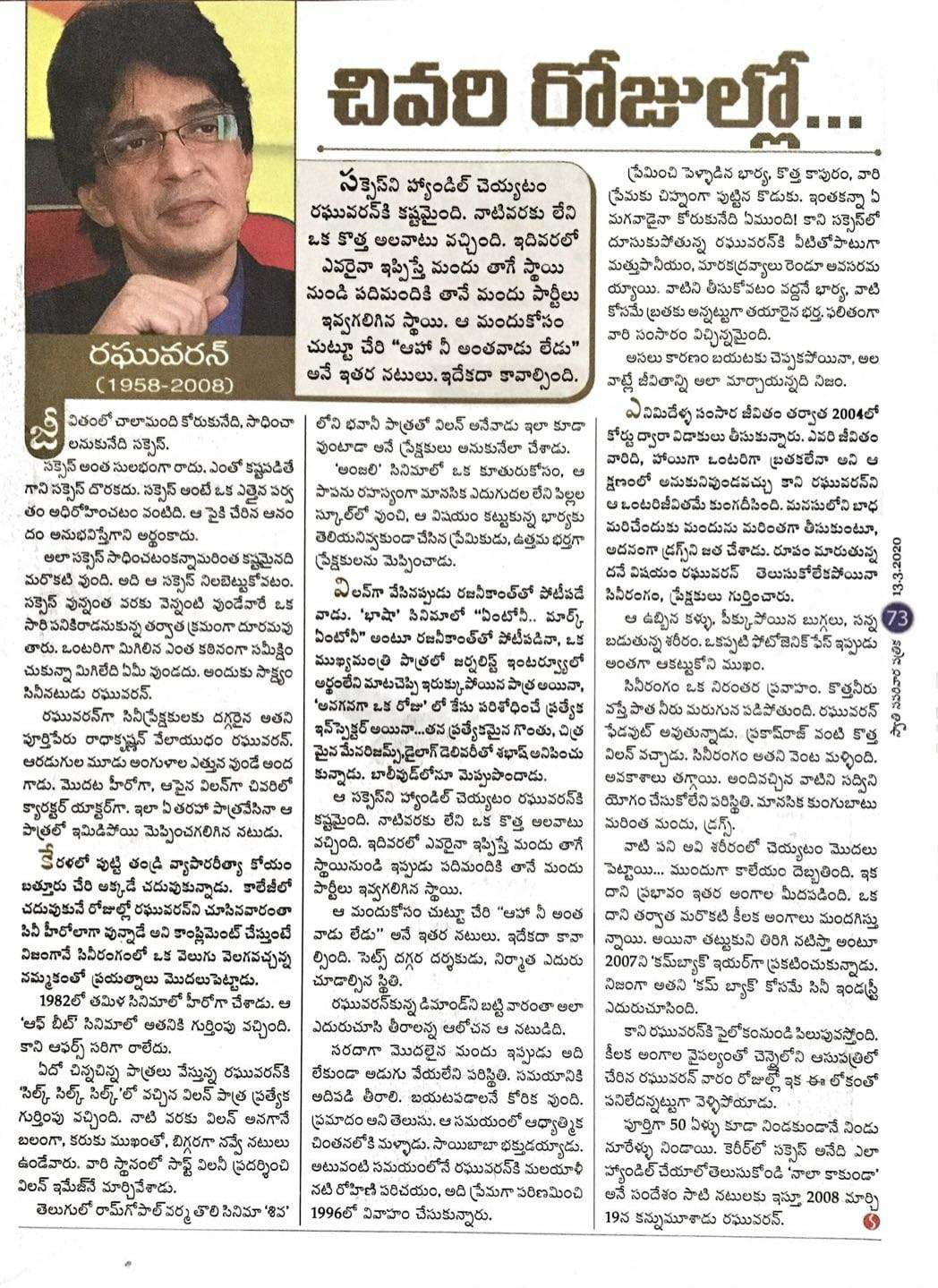 swathi-weekly-13th-march-2020-73