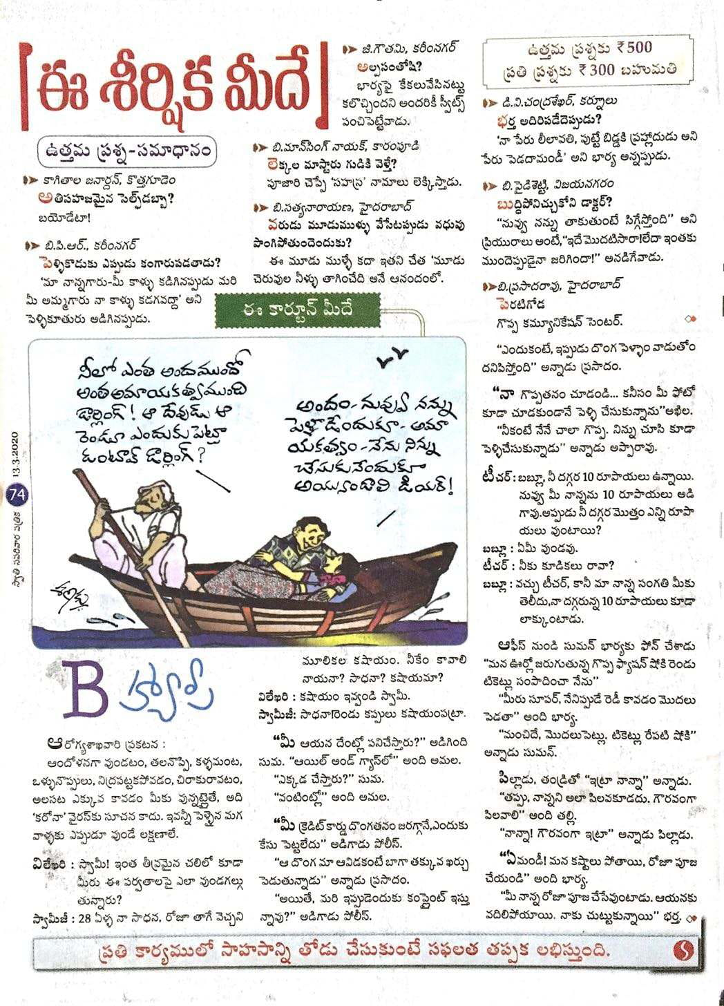 swathi-weekly-13th-march-2020-74