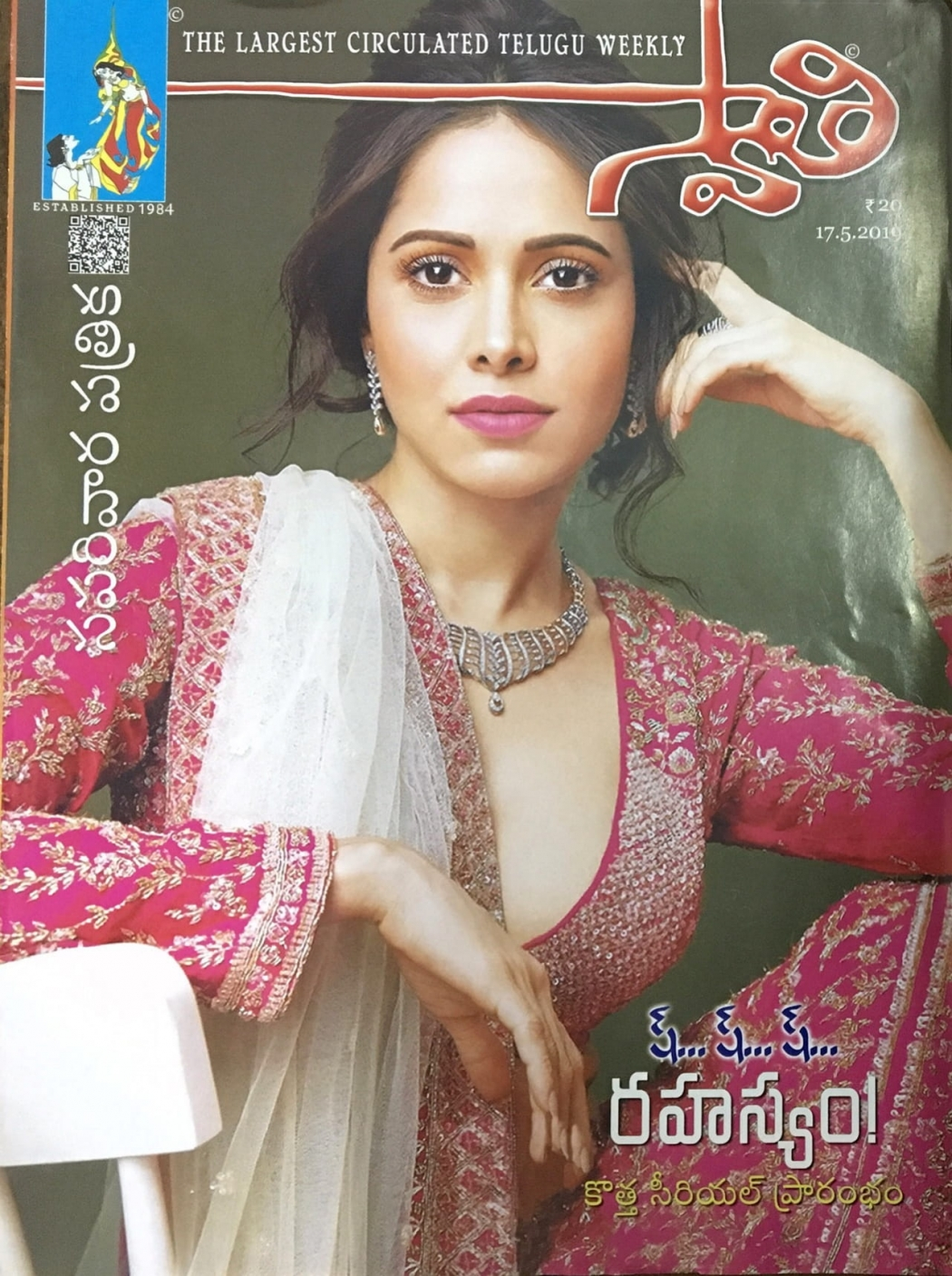 swathi-weekly-17th-may-2019-01