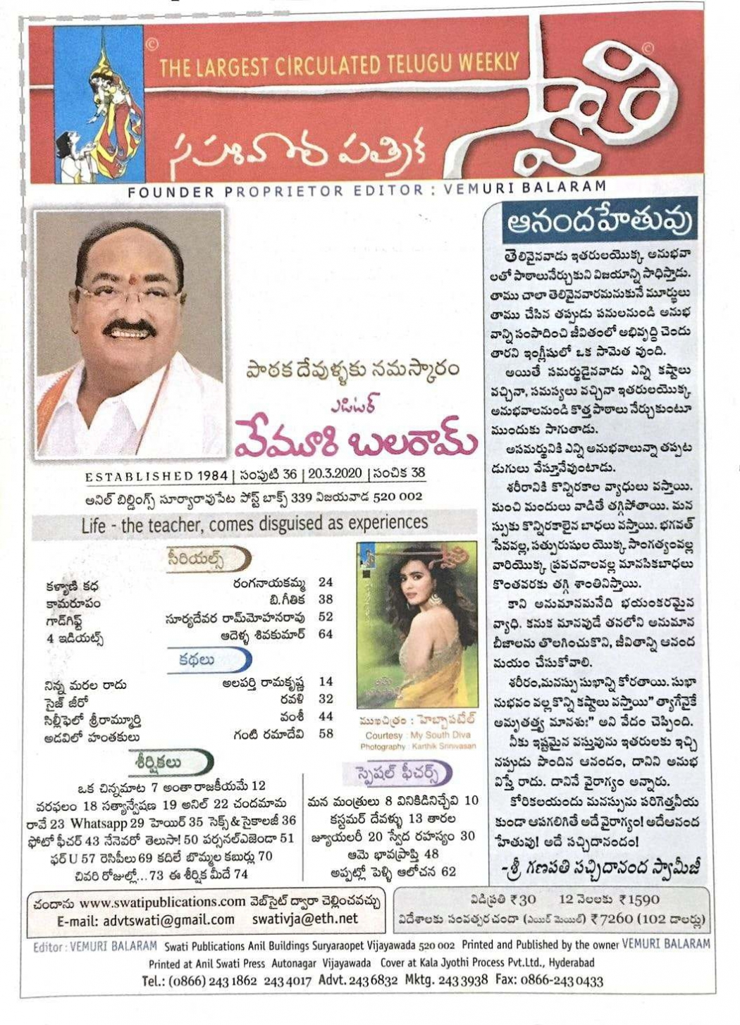 swathi-weekly-20th-march-2020-04