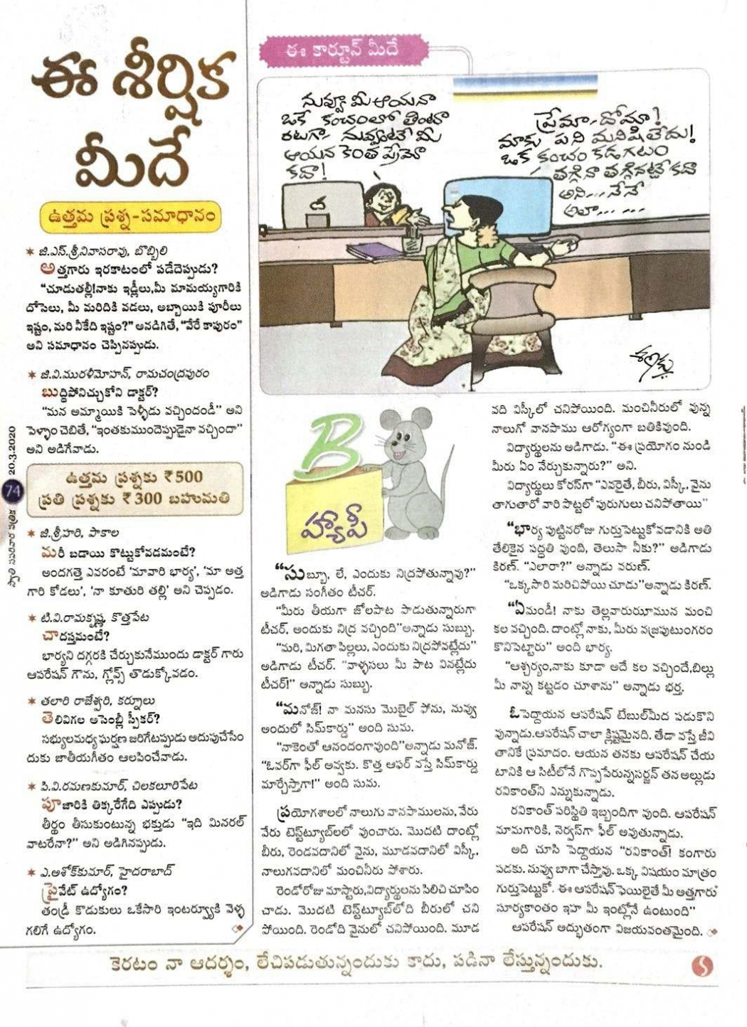 swathi-weekly-20th-march-2020-74