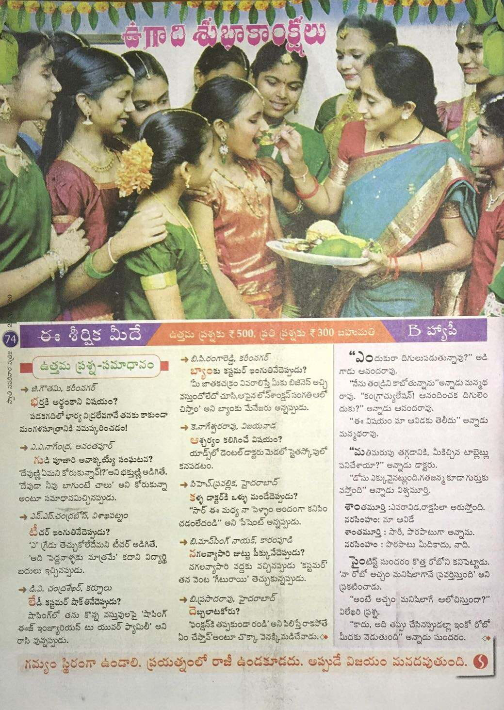 Swathi-Weekly-27th-March-2020-74