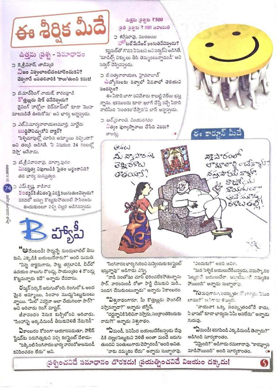 Swathi-Weekly-31st-January-2020-74