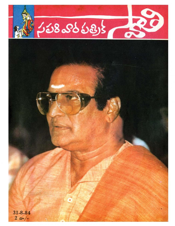 Swathi-Weekly-31st-August-1984-01
