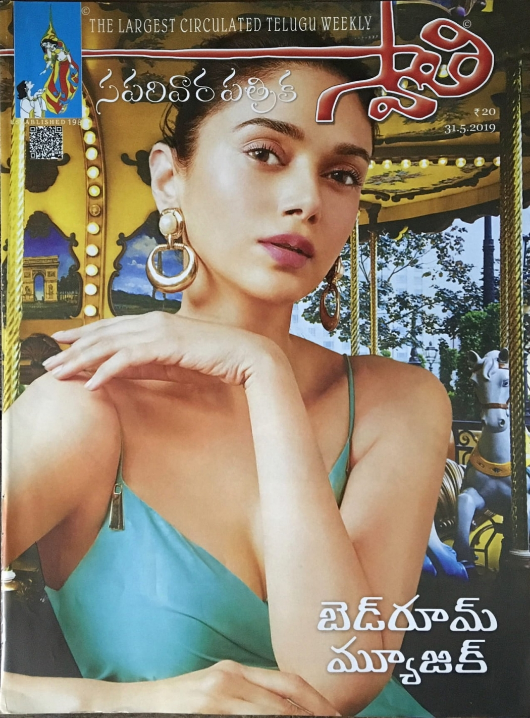 swathi-weekly-31st-may-2019-01