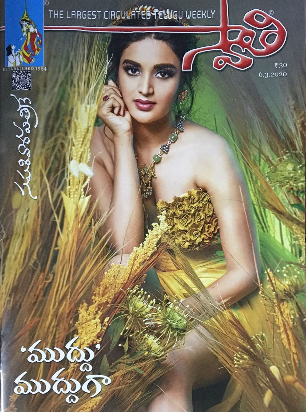 swathi-weekly-6th-march-2020-01