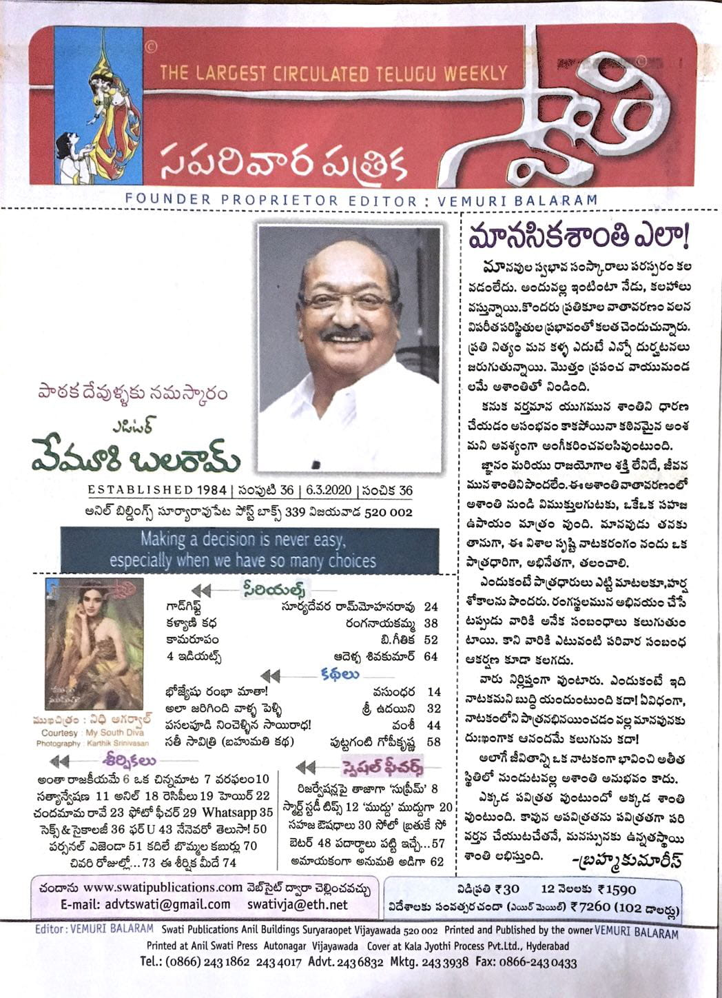 swathi-weekly-6th-march-2020-04