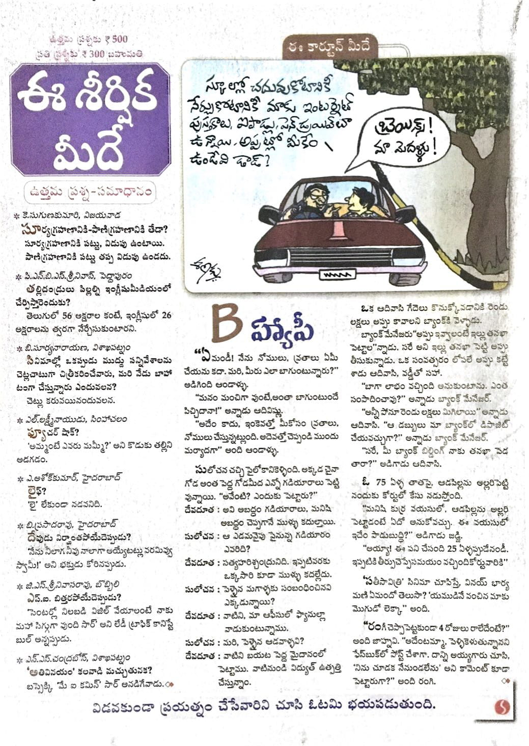 swathi-weekly-6th-march-2020-74
