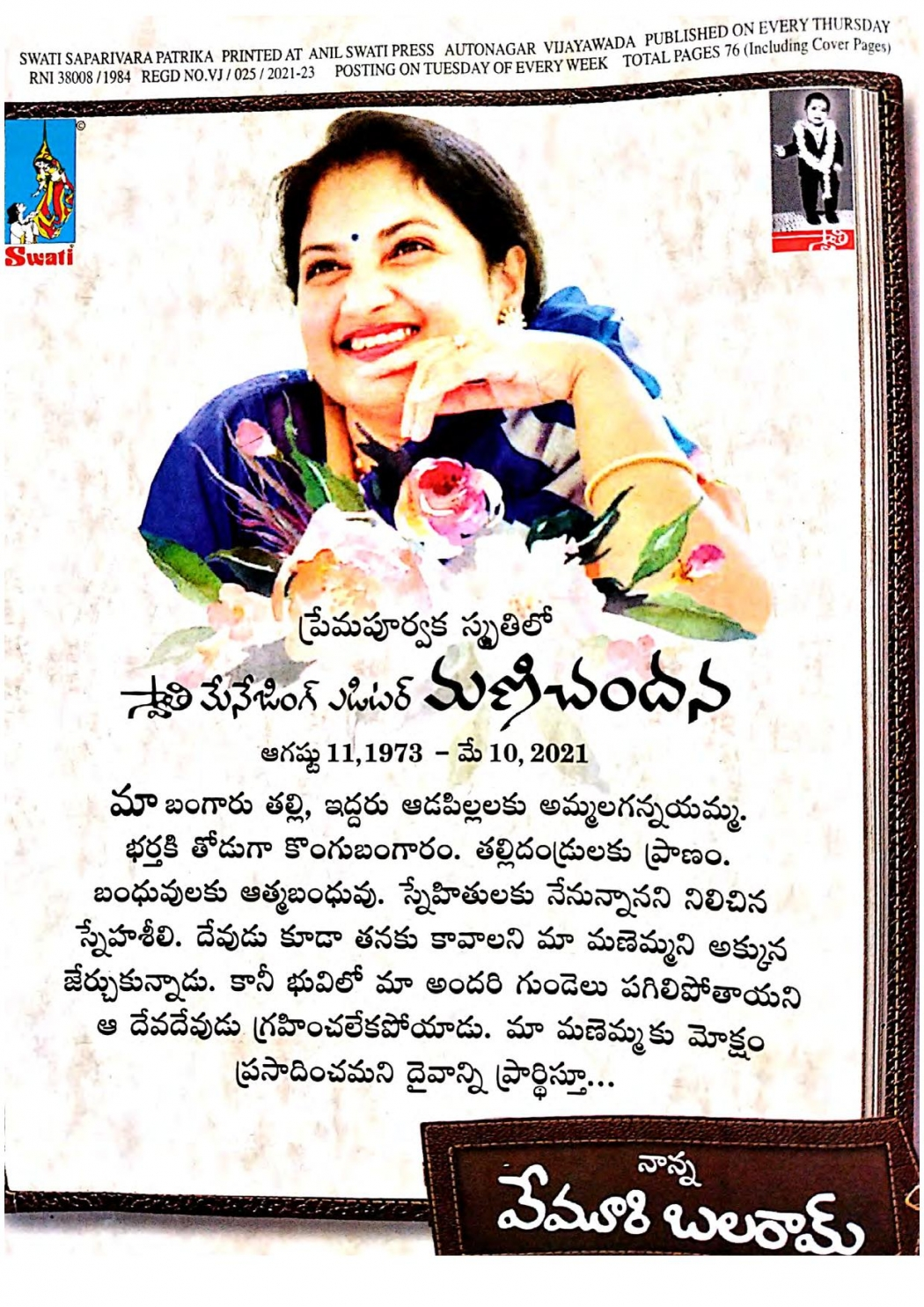 Swathi-Weekly-9th-July-2021-page-076