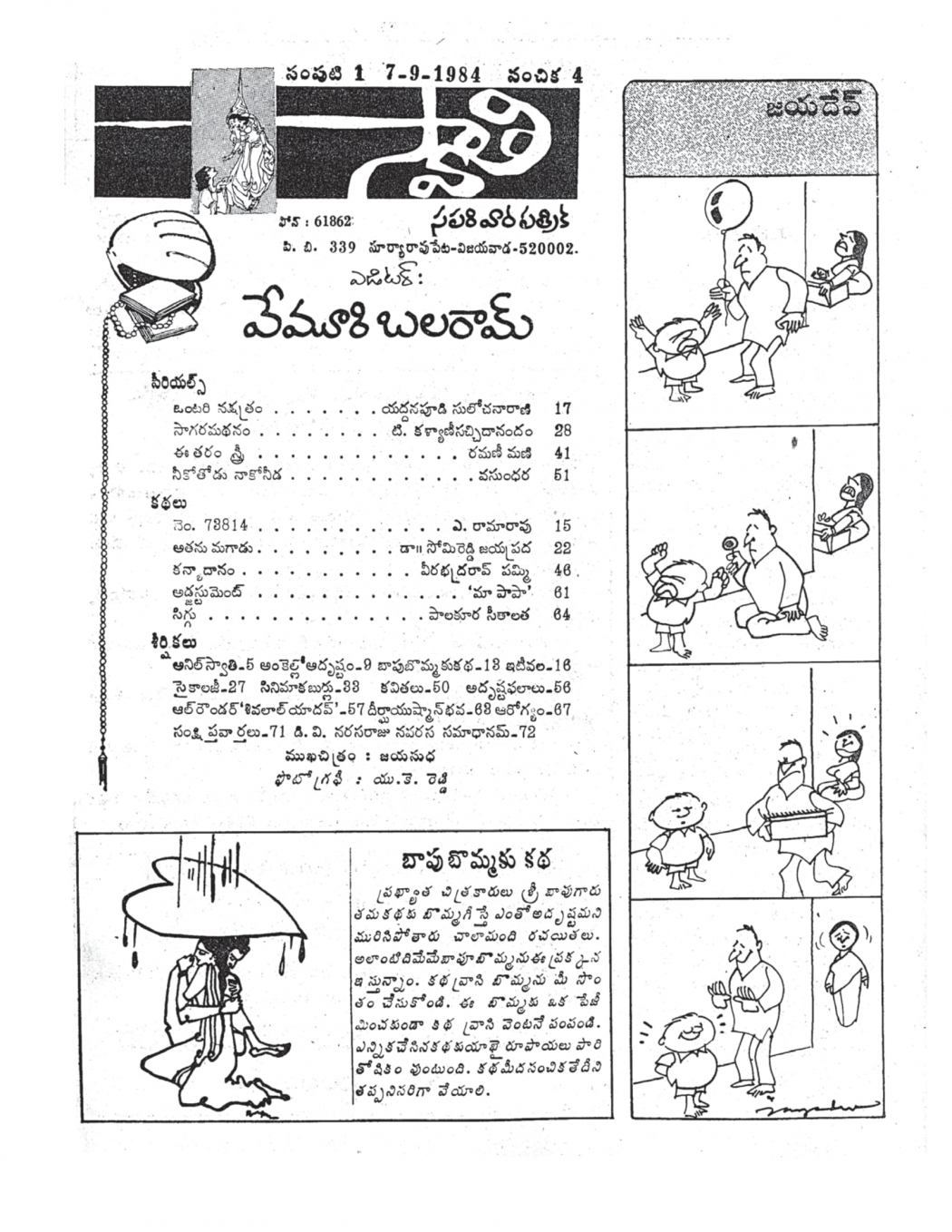 Swati-Weekly-07th-September-1984-04