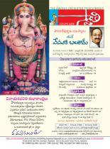 swati-weekly-21-09-2012-02