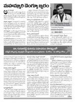 swati-weekly-21-09-2012-06